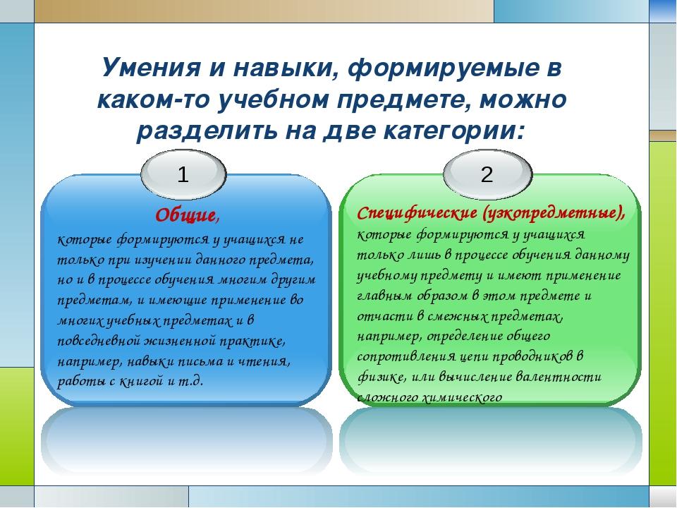 Умения и навыки, формируемые в каком-то учебном предмете, можно разделить на...