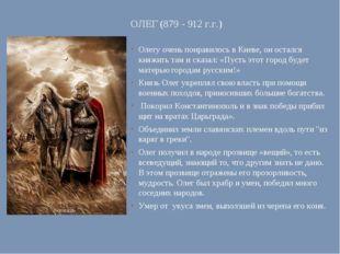 Олегу очень понравилось в Киеве, он остался княжить там исказал: «Пусть этот