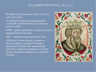 Великий князь Владимир – внук св. Ольги, сын Святослава. От природы мудрый, п