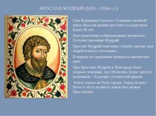 Сын Владимира Красное Солнышко великий князь Ярослав правил русским государст