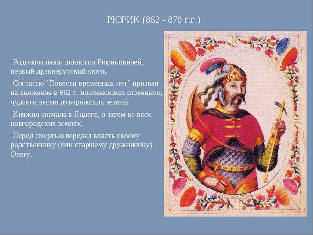 РЮРИК (862 - 879 г.г.) Родоначальник династии Рюриковичей, первый древнерусск...