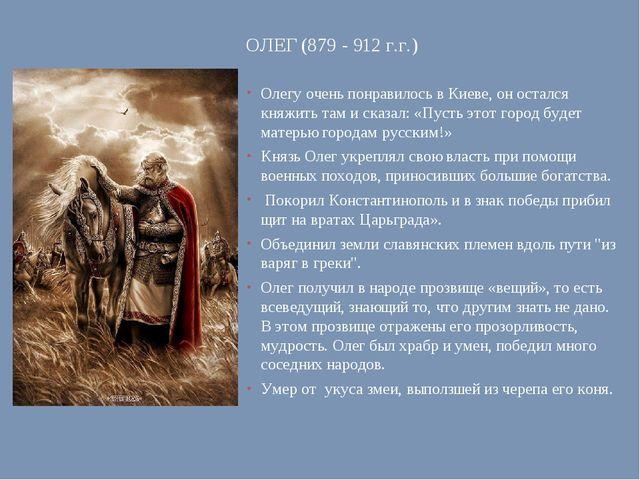 Олегу очень понравилось в Киеве, он остался княжить там исказал: «Пусть этот...
