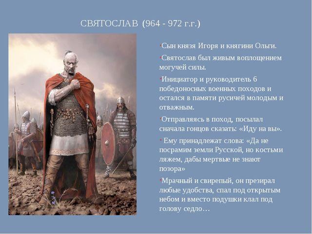 СВЯТОСЛАВ (964 - 972 г.г.) Сын князя Игоря и княгини Ольги. Святослав был жив...