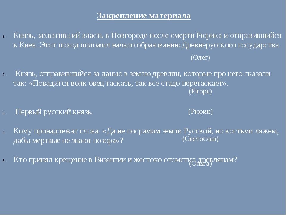 Закрепление материала Князь, захвативший власть в Новгороде после смерти Рюри...