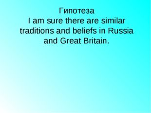 Гипотеза I am sure there are similar traditions and beliefs in Russia and Gre