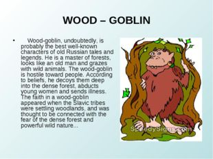 WOOD – GOBLIN Wood-goblin, undoubtedly, is probably the best well-known chara