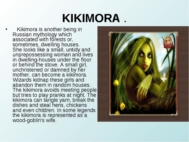 KIKIMORA . Kikimora is another being in Russian mythology which associated wi...