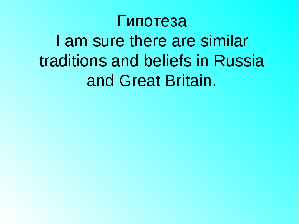 Гипотеза I am sure there are similar traditions and beliefs in Russia and Gre...