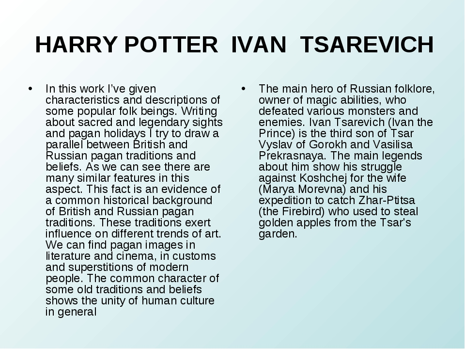 HARRY POTTER IVAN TSAREVICH In this work I've given characteristics and descr...