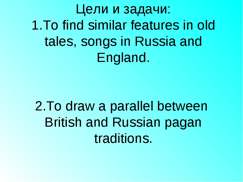 Цели и задачи: 1.To find similar features in old tales, songs in Russia and...