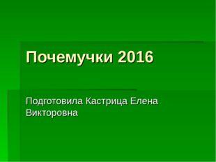 Почемучки 2016 Подготовила Кастрица Елена Викторовна