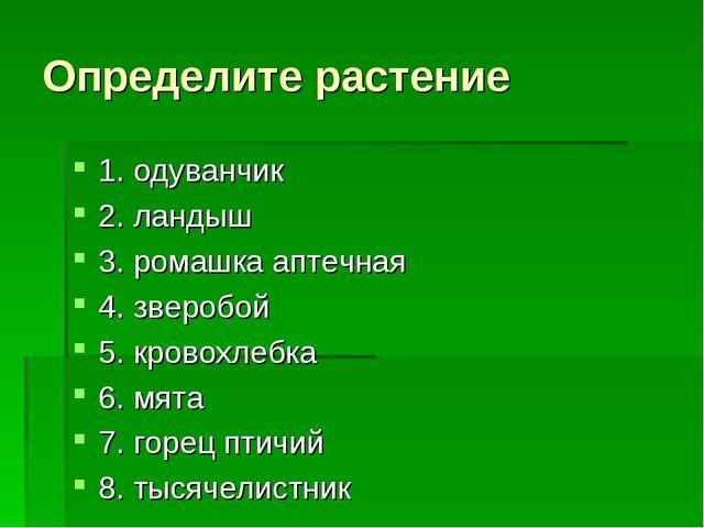 Определите растение 1. одуванчик 2. ландыш 3. ромашка аптечная 4. зверобой 5....