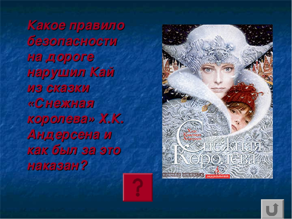 Какое правило безопасности на дороге нарушил Кай из сказки «Снежная королева...