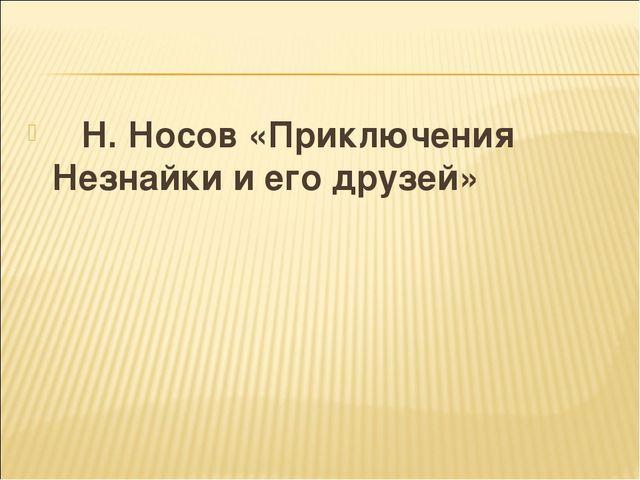 Н. Носов «Приключения Незнайки и его друзей»