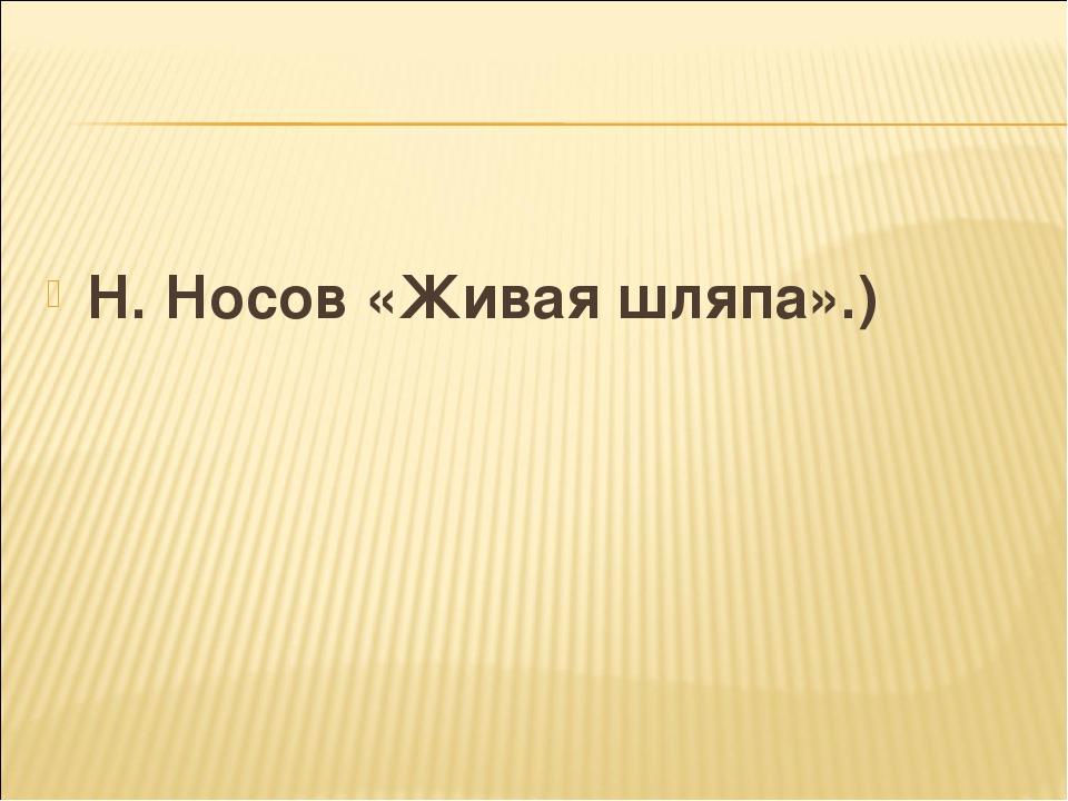 Н. Носов «Живая шляпа».)