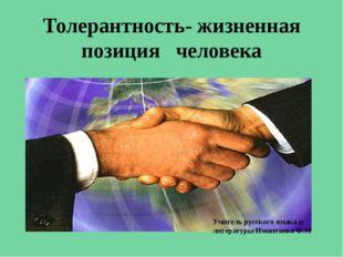 Толерантность- жизненная позиция человека Учитель русского языка и литературы
