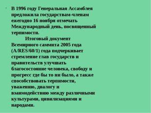 В 1996 году Генеральная Ассамблея предложила государствам-членам ежегодно 16