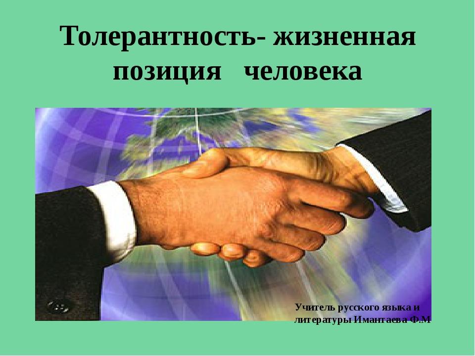 Толерантность- жизненная позиция человека Учитель русского языка и литературы...