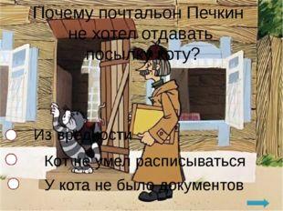 Почему почтальон Печкин не хотел отдавать посылку коту? Из вредности Кот не у
