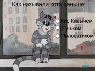 Как называли кота раньше: Кис Кисычем Пушком Полосатиком