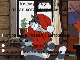 Почему дядя Федор назвал кота Матроскиным? Кот хотел иметь красивую морскую ф