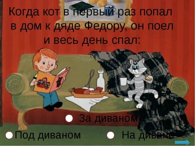 Когда кот в первый раз попал в дом к дяде Федору, он поел и весь день спал: Н...