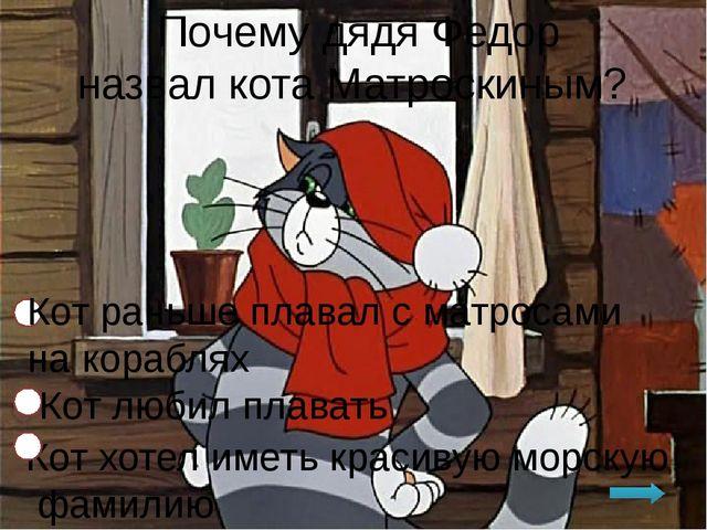 Почему дядя Федор назвал кота Матроскиным? Кот хотел иметь красивую морскую ф...