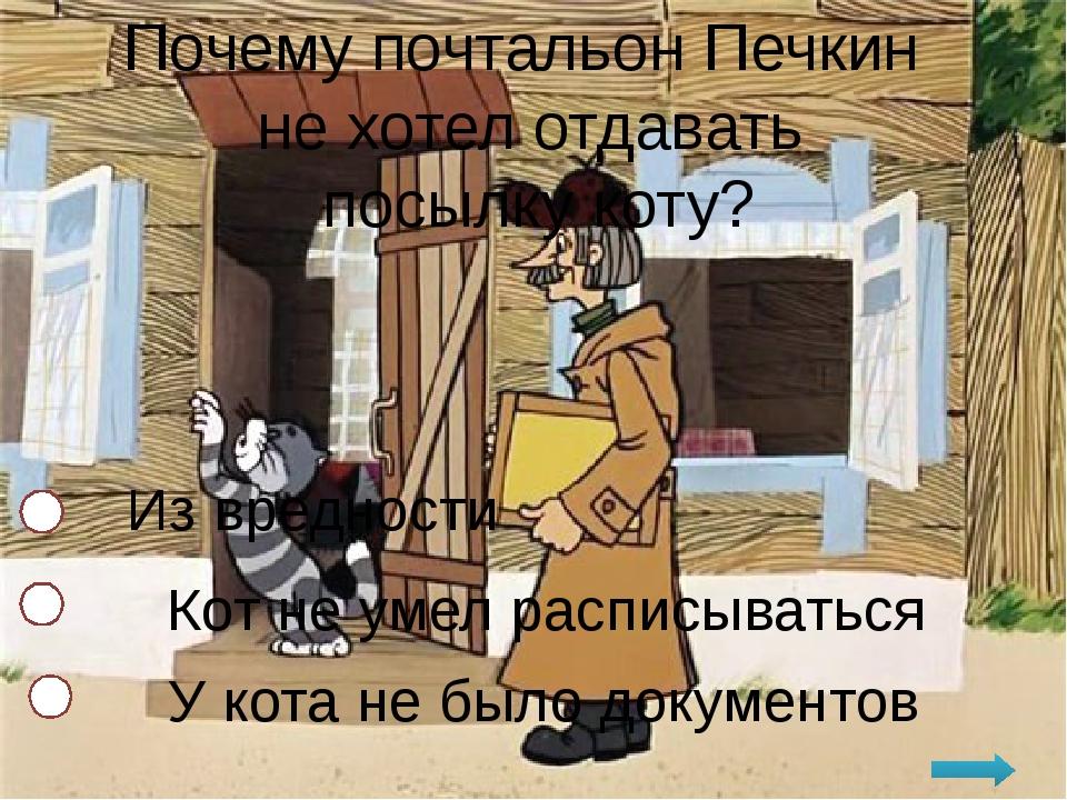 Почему почтальон Печкин не хотел отдавать посылку коту? Из вредности Кот не у...