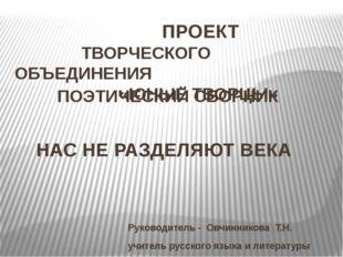 ПРОЕКТ ТВОРЧЕСКОГО ОБЪЕДИНЕНИЯ «ЮНЫЕ ТВОРЦЫ» ПОЭТИЧЕСКИЙ СБОРНИК НАС НЕ РАЗД