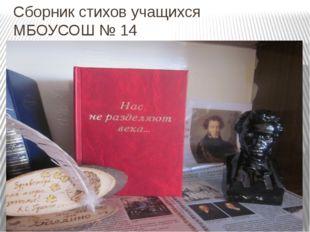 Сборник стихов учащихся МБОУСОШ № 14