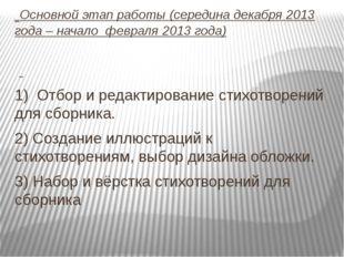 Основной этап работы (середина декабря 2013 года – начало февраля 2013 года)