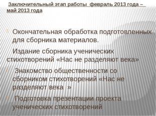 Заключительный этап работы февраль 2013 года – май 2013 года Окончательная о
