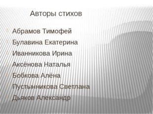 Авторы стихов Абрамов Тимофей Булавина Екатерина Иванникова Ирина Аксёнова Н