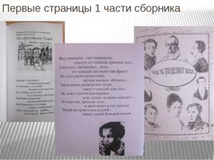 Первые страницы 1 части сборника