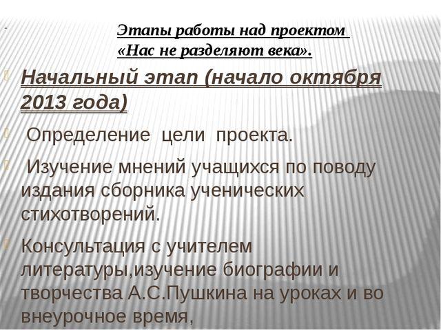 Начальный этап (начало октября 2013 года) Определение цели проекта. Изучени...