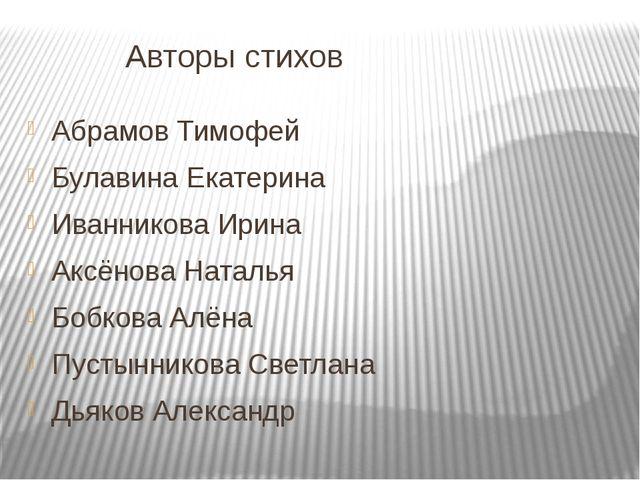 Авторы стихов Абрамов Тимофей Булавина Екатерина Иванникова Ирина Аксёнова Н...