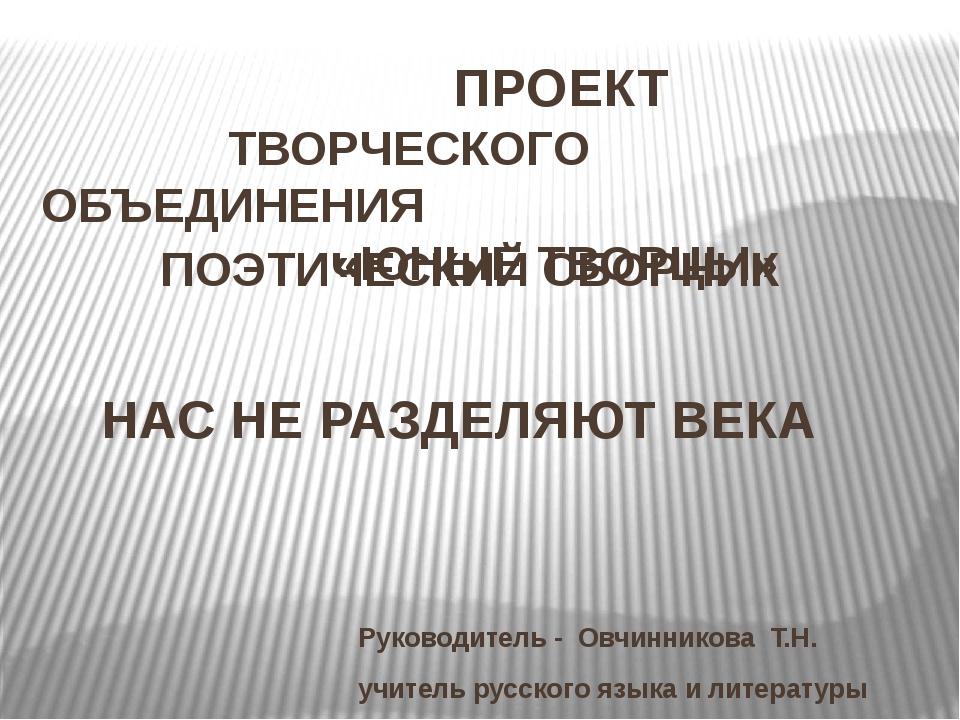 ПРОЕКТ ТВОРЧЕСКОГО ОБЪЕДИНЕНИЯ «ЮНЫЕ ТВОРЦЫ» ПОЭТИЧЕСКИЙ СБОРНИК НАС НЕ РАЗД...
