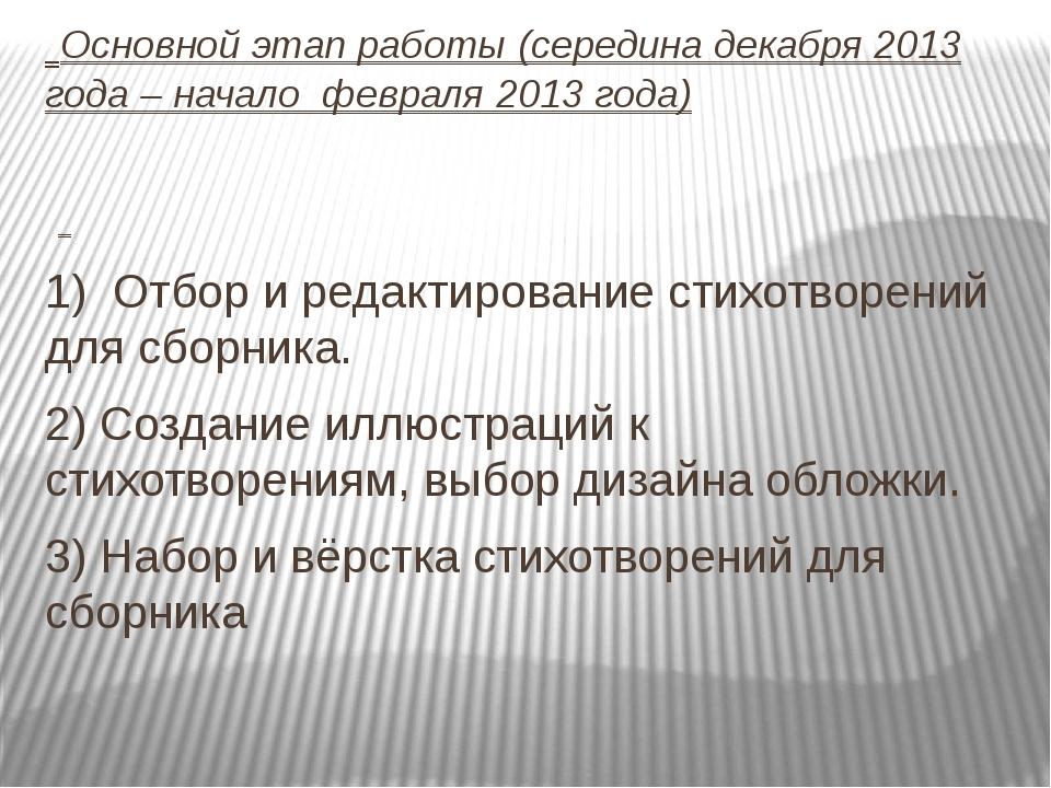 Основной этап работы (середина декабря 2013 года – начало февраля 2013 года)...