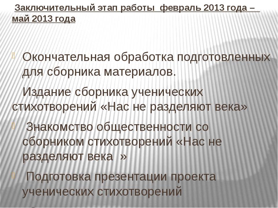 Заключительный этап работы февраль 2013 года – май 2013 года Окончательная о...