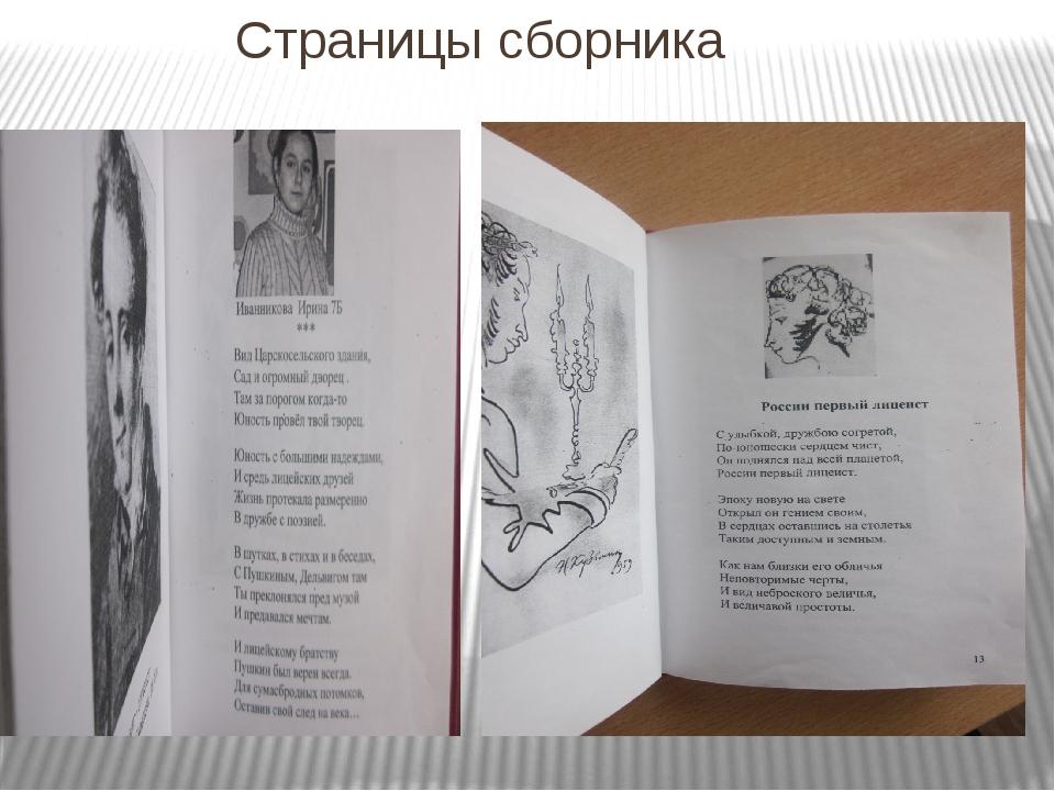 Страницы сборника