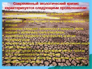 Современный экологический кризис характеризуется следующими проявлениями: рад