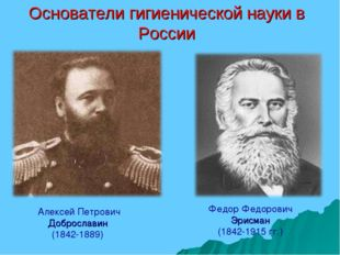 Основатели гигиенической науки в России Алексей Петрович Доброславин (1842-18