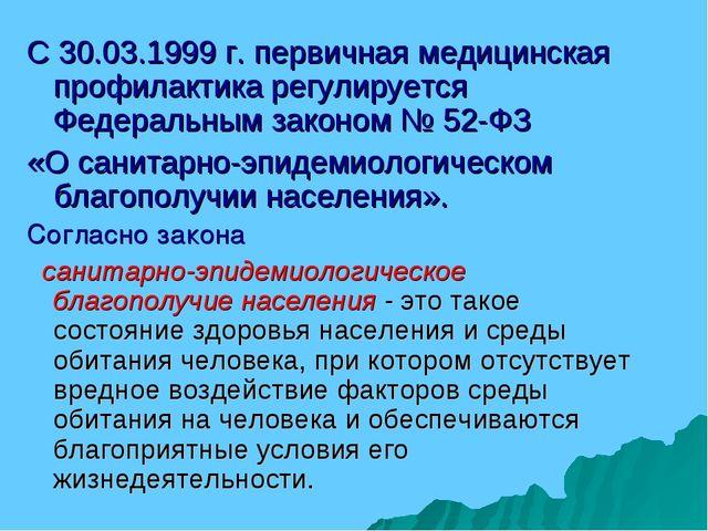 С 30.03.1999 г. первичная медицинская профилактика регулируется Федеральным з...