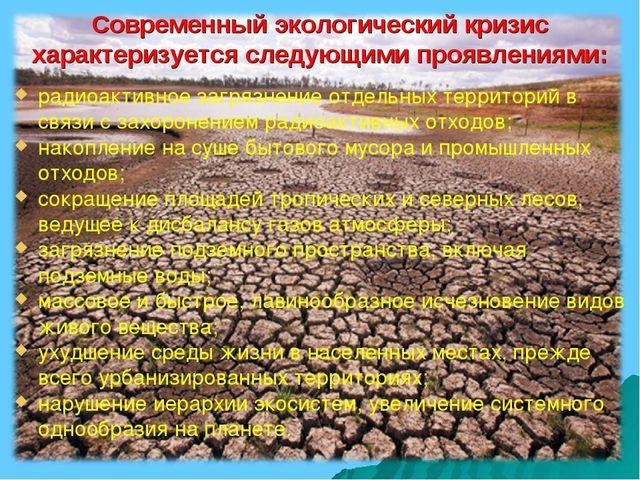 Современный экологический кризис характеризуется следующими проявлениями: рад...