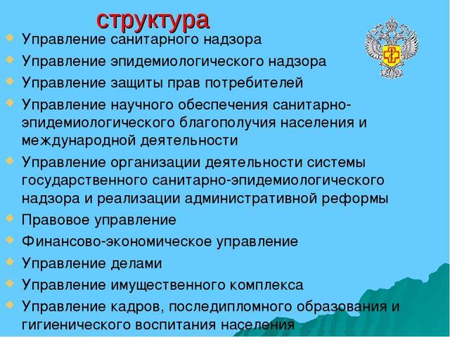 структура Управление санитарного надзора Управление эпидемиологического надзо...