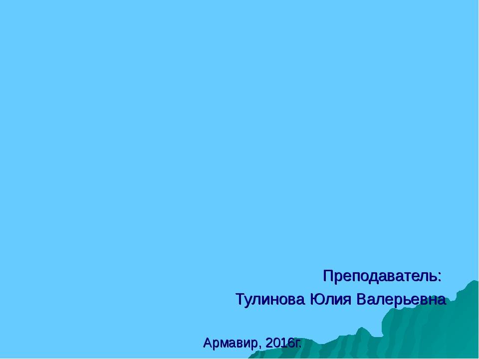 ГБПОУ «Армавирский медицинский колледж» Тема 1. Предмет гигиены и экологии ч...