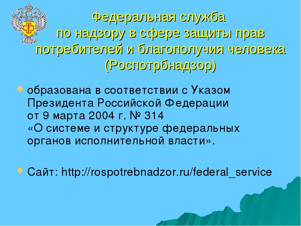 Федеральная служба понадзору всфере защиты прав потребителей иблагополучия...