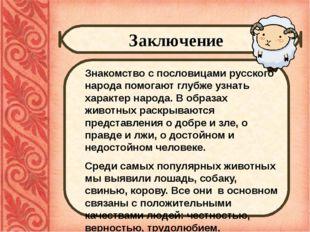 Заключение Знакомство с пословицами русского народа помогают глубже узнать х