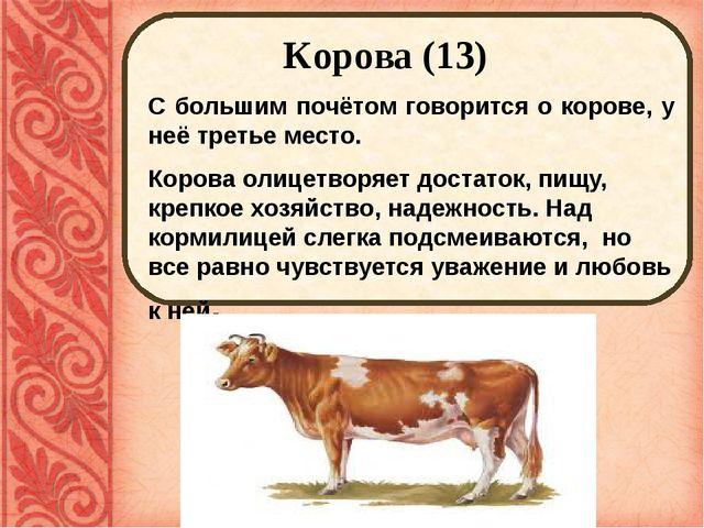Корова (13) С большим почётом говорится о корове, у неё третье место. Корова...