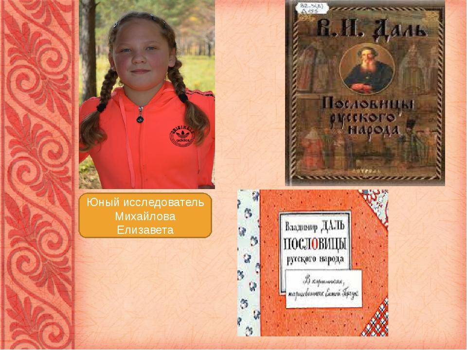Юный исследователь Михайлова Елизавета